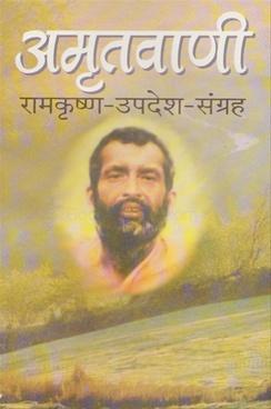 Amrutvani ( Marathi )