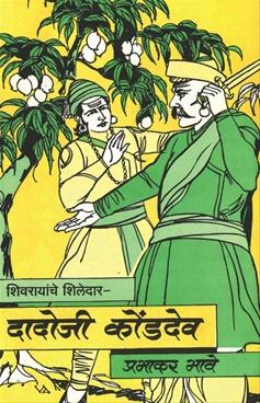 Shivrayanche Shiledar Dadoji Konddev