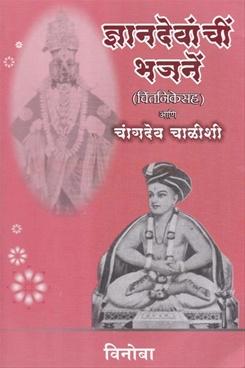 Dnyandevanchi Bhajane