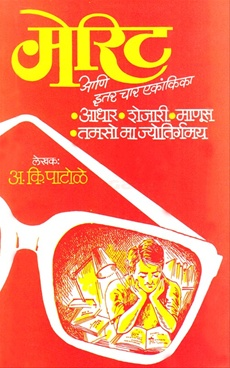 Merit Ani Itar Char Ekankika