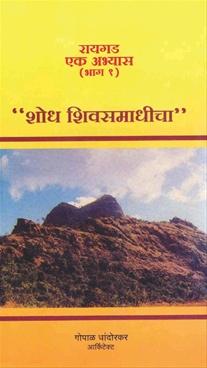 Shodh Shivsamadhicha Bhag 1