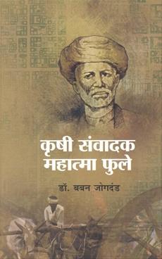 Krushi Sanwadak Mahatma Phule