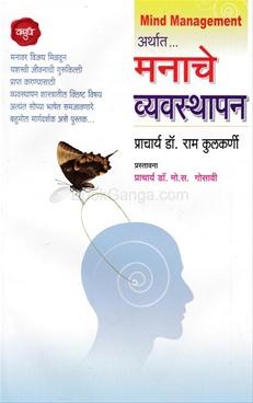 Manache Vyavasthapan
