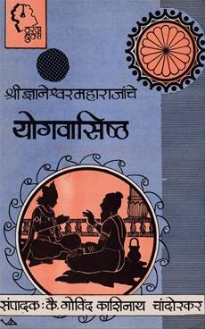 Shri Dnyaneshwar Maharajanche Yogvasishtha