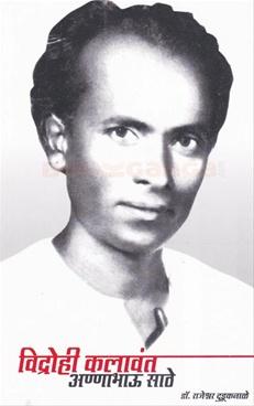 Vidrohi Kalavant - Annabhau Sathe