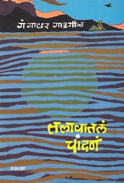 Talavatal Chandan
