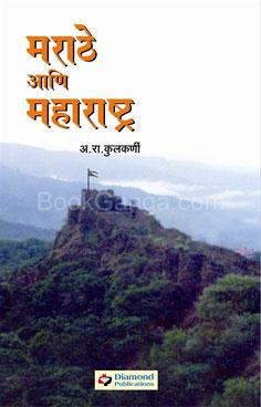 Marathe Ani Maharashtra