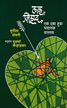 Love Jihad ( Hindi )