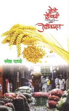 शेती शेतकरी आणि अर्थकारण