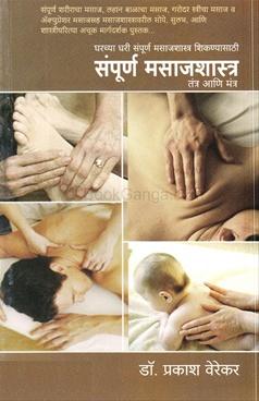 Sampurna Masajashastra
