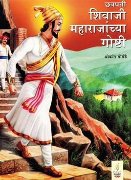 Chhatrapati Shivajimaharajanchya Goshti