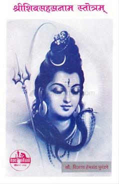 Shrishivsahasranam Stotram
