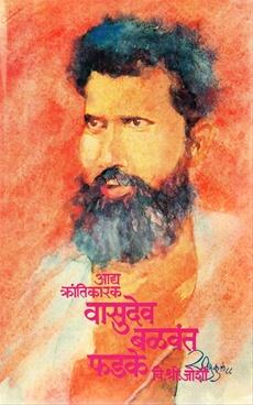Adya Krantikarak Vasudev Balavant Phadke