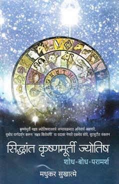 Siddhant Krushnamurti Jyotish