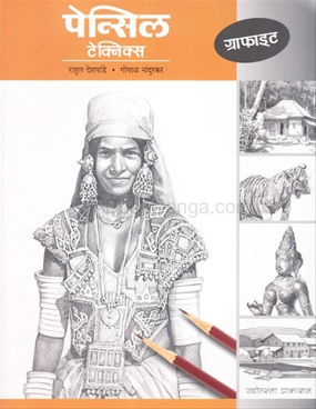 Pencil Techniques Graphite ( Marathi )