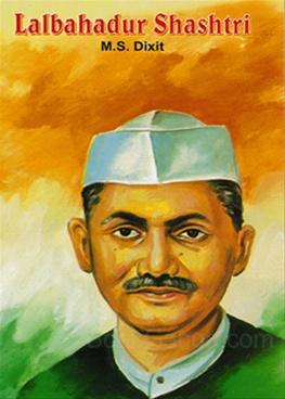 Lalbahadur Shastri