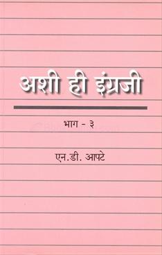 Ashi Hi Ingraji Part 3
