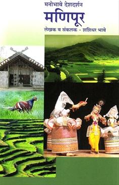 Manobhave Deshdarshan - Manipur