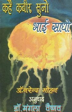 Kahe Kabir Suno Bhai Saadho( Marathi)