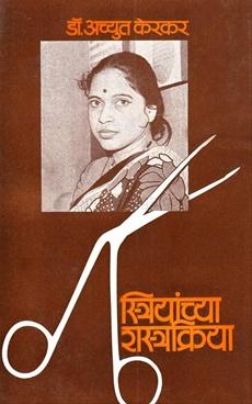 Striyanchya Shastrakriya