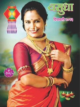 Vasudha 2013