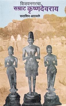 Vijaynagarcha Samrat Krushnadevray