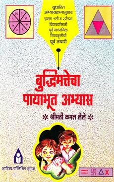 Budhimattecha Payabhut Abhyas (1st Va 2nd)