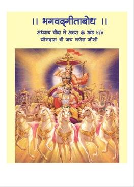 Bhagavadageetabodh : Khand 4