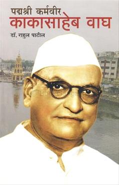 Padmashree Karmaveer Kakasaheb Wagh