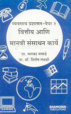 Vittiy Ani Manavi Sansadhan Karye