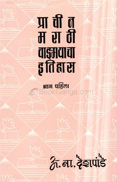 Prachin Marathi Vangmayacha Itihas Bhag Pahila