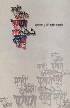 Marathi Kavita : Parmpara Ani Darshan