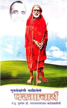 Gurudevanni Pahilele Parmacharya