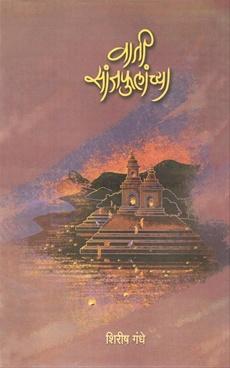 Vati Sanjphulanchya