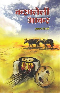 Karapleli Bhakar