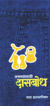 Tarunansathi Dasbodh