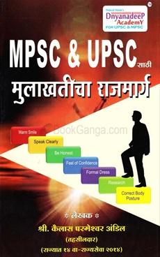 MPSC & UPSC Sathi Mulakhaticha Rajamarg