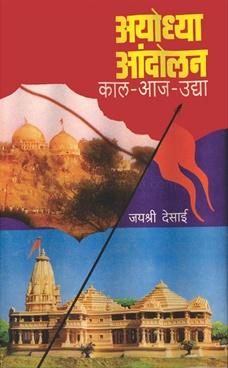 Ayodhya Andolan
