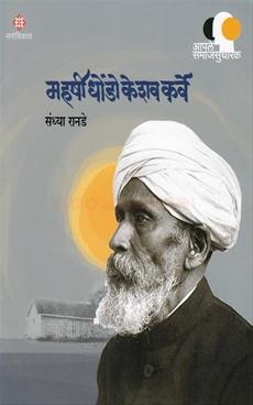Maharshi Dhondo Keshav Karve