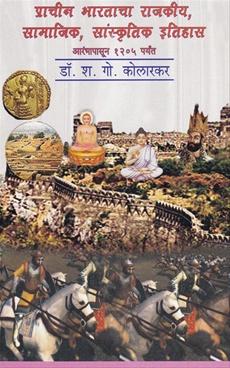 Prachin Bhartacha Rajkiy Samajik Sanskrutik Itihas (1205) Paryant