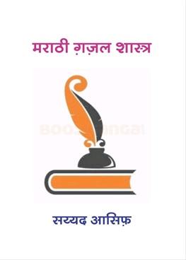 Marathi Gazal Shastra