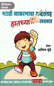 Marathi Vyakaranacha Shabdsangrah Hatachya Swarupat