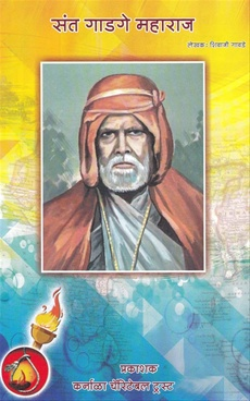 Sant Gadage Maharaj