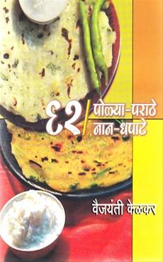 62 Polya-Parathe Nan-Dhapate