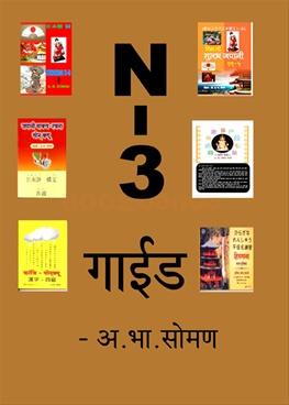 N - 3 Guide