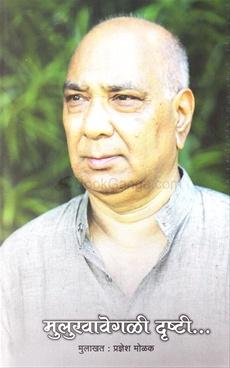 Mulukhavegali Drushti