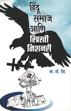 Hindu Samaj Ani Khristi Mishanari