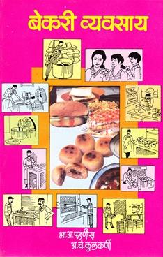 Bakery Vyavsay