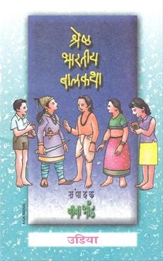 Shreshth Bharatiy Balakatha - Udiya