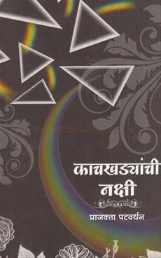 Kachkhadyanchi Nakshi